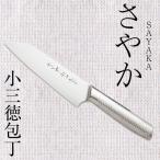 【欠品】さやか SAYAKA 小三徳包丁  オールステンレス 刃渡り130mm 全長245mm YAXELL 30052