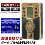 短波ラジオ ポータブル ラジオ FM AM SW 短波付きAM・FMハンディラジオ NHKワールド ラジオ日本対応