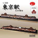 1/350 東京駅丸の内駅舎 ウッディジョー 木製模型組立キット