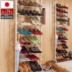 突っ張り式 シューズラック 薄型 幅53cm スリム 最大24足収納 下駄箱 靴収納 壁面シューズラック 日本製 NJ-0465