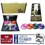 〜青春の60'sギターケース〜 ベンチャーズ CD4枚組 DMCY-40208