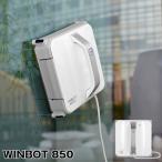 ロボット掃除機 ガラスクリーニングロボット WINBOT 850 窓 ガラスドア 鏡掃除