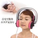 フェイスディストーシャン 加圧エアー EMS 振動 リフトアップ美顔器 YMO-105 オムニ