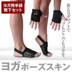 ヨガポーズスキン ヨガ 手袋 着るヨガマット ヨガ用手袋 靴下セット