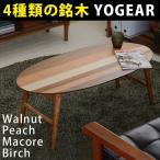 オーバル型テーブル YOGEAR ヨギア 幅100cm 折りたたみ テーブル ウォールナット センターテーブル ローテーブル YOOT-100-BB 完成品