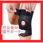 膝を固定 関節痛 じん帯 黒 ブラック
