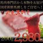 【送料無料】【馬刺し 馬肉】つまみ 1ランク上の会津国産馬刺し200g 4?5人前