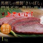 【馬刺し】【馬肉】馬刺しの燻製 上さいぼし 1kg(100gスライス×10パック)どど〜んと!!1kg
