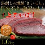 【馬肉】馬刺しの燻製 上さいぼし ブロック250g×4 どど〜んと1kg