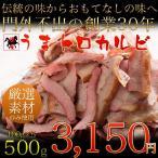 【馬肉】馬刺しの燻製 さいぼし【うまトロカルビ】100g×5 500g