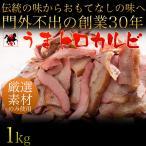 【送料無料】【つまみ 燻製 馬肉】【馬刺し】幻の酒のつまみ 馬刺しの燻製 うまトロカルビ 100g×10P どど�んと1kg さいぼし