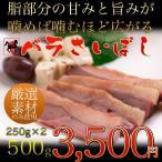 【馬肉】馬刺しの燻製・幻のおつまみ バラさいぼし 500g(250gブロック×2)脂好きにはたまらない至極の一品♪酒のつまみさいぼし