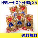 FPミレービスケット100g×5袋 ゆうパケット対応 送料無料