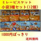 ミレービスケット小袋3種セット12個(塩・キャラメル・コーヒー味) (クリックポスト送料無料) ポイント消化 1000円ぽっきり