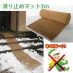 雪による転倒事故を防ぐ為に滑り止めマット。