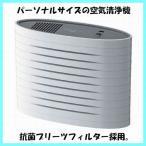 空気清浄機ファンディスタイルAC-4234W カラー:ホワイト(白)3畳から6畳のお部屋におすすめ