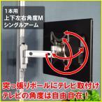壁掛けテレビ台 壁掛け金具  突っ張り 壁寄せテレビスタンド 壁面 エアーポール 22-32インチ ap-2601 Mサイズ 伸縮シングルアーム
