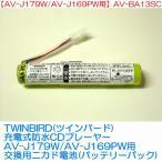 AV-BA13SC ニカド電池バッテリーパック(交換用) ツインバード 充電式防水CDプレーヤー 充電式 アフターパーツ TWINBIRD AV-J179W/AV-J169PW/無印AV-R069用