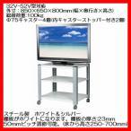 壁掛けテレビ台 テレビ台 ハイタイプ 高さ80cm 32型-52型 BC8-3252 多目的テレビワゴン