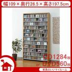 CDラック・DVDラック(全てCDなら1284枚/全てDVDなら560枚収納可)