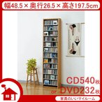 CDラック DVDラック CDストッカー ナチュラル オークス CS540-N