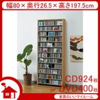 CDラック DVDラック CDストッカー ナチュラル オークス CS924-N