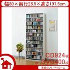 CDラック DVDラック CDストッカー ホワイト オークス CS924-W