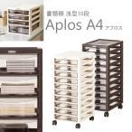 A4サイズの書類や文房具の収納に便利な収納ケース