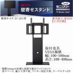 壁掛けテレビ台 壁寄せテレビスタンド おしゃれ 37-55V型 MW-3755 モニタワーファミリー テレビ台壁寄せ 据置き式 SDS エスディエス 正規品