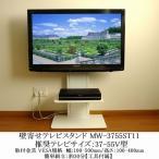 テレビ台  テレビスタンド 壁掛けテレビ台 MW-3755ST11 壁寄せ テレビスタンド 白 ホワイト おしゃれ 37-55V型 モニタワー スチール棚付き SDS エスディエス