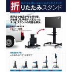 折りたたみ テレビスタンド 壁寄せ テレビ台 完成品 デジタルサイネージスタンド OS-4055 40型 55型 スチール製 ブラック黒 SDS エスディエス 日本製