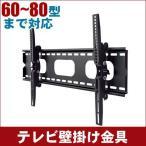 ショッピング液晶テレビ テレビ台 壁掛け 金具 60型 80型 上下15度角度調節可能 PLB-117-LB 薄型 液晶テレビ対応 ブラック黒