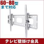 テレビ台 壁掛け 金具 60型 80型 上下15度角度調節可能 PLB-117-LS 薄型 液晶テレビ対応 シルバー