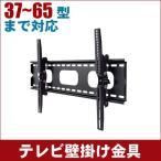 壁掛けテレビ 金具37V型〜65V型液晶テレビ 壁掛け金具