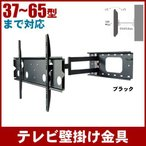 ショッピング壁掛け テレビ台 壁掛け 金具 37型 65型 上下15度、左右最大90度角度調節可能PLB-136MB 薄型 液晶テレビ ブラック黒