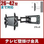 ショッピング液晶テレビ テレビ台 壁掛け 金具 26型 42型 上下15度、左右最大90度角度調節可能PLB-136SB 薄型 液晶テレビ ブラック黒