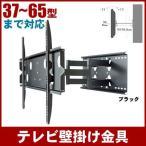 テレビ台 壁掛け 金具 37型 65型 上下15度、左右最大45度角度調節可能PLB-137MB 薄型 液晶テレビ ブラック黒
