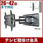 ショッピング液晶テレビ テレビ台 壁掛け 金具 26型 42型 上下15度、左右最大45度角度調節可能PLB-137SB 薄型 液晶テレビ ブラック黒