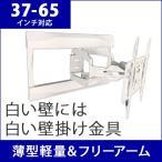 ショッピング壁掛け 壁掛けテレビ台 テレビ 壁掛け 金具 37-65インチ PRM-LT17M 上下左右角度調節 伸縮ロングアーム