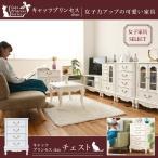 チェスト 幅50cm 4段 ホワイト 姫系 キャッツプリンセス duo SGT-0117-WH ロマンティック 家具 猫脚 白家具 リビング収納 JKプラン