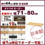 白井産業 タナリオ オーダー本棚 オフィス収納棚 追加棚板 1枚 【幅】71-80cm【奥行】44cm(深型)【棚板】通常【素材】F☆☆
