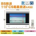 ツインバード 浴室テレビ 10型 VB-BS103W ホワイト 白 地上デジタル TWINBIRD 防水テレビ 日本製