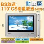 浴室テレビ ツインバード VB-BS121S-KJ 12インチ 液晶テレビ BS お風呂テレビ TWINBIRD 基本取り付け工事セット