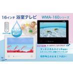 ワーテックス 浴室テレビ 16型 WMA-160 WMA-160-FW パールホワイト WMA-160-FB ピアノブラック WATEX 地上デジタル防水テレビ