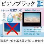 ワーテックス 浴室テレビ WATEX 地上デジタル 16型 WMA-160-FB-KJ ピアノブラック 黒 防水 お風呂テレビ 基本取り付け工事 後付