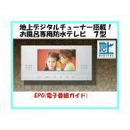 浴室テレビ地デジXL-718 地上デジタル7型防水テレビ WATEX ワーテックスXL718