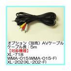 浴室テレビ防水テレビ XL-718-1、WMA-015-F、XL-202-F専用