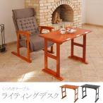 ライティングデスク 高座椅子用テーブル くつろぎテーブル YS-TA04 ヤマソロ通販 ヤマソロ 家具