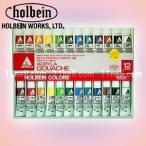 [ホルベインholbein]アクリラガッシュ12色セット(スタディセット)10ml×12色【検定】アクリル絵の具
