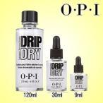 [OPI]ドリップドライ 1oz(30ml)スポイド式液体速乾剤 / オーピーアイ